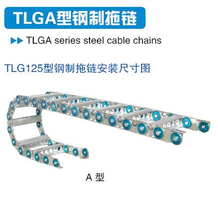 TLGA series steel cable chains