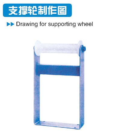 Drawing for supporting wheel