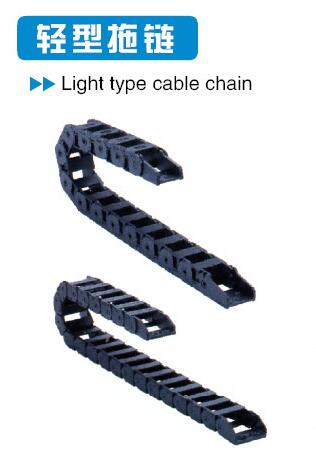 Light type cable chain